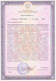 licenziya-rok-01533-pril-1.jpg