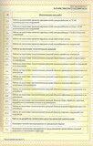 sro-na-proektirovanie-2012-1_page_3.jpg