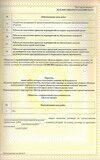 sro-na-proektirovanie-2012-1_page_4.jpg