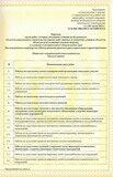 sro-na-proektirovanie-2012-1_page_2.jpg